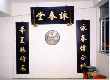 inside the Ving Tsun Athelethic Association in Hong Kong