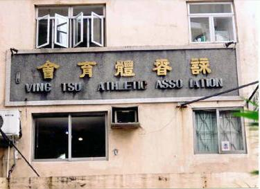 Showing it's age, the Ving Tsun Athelethic Association inHong Kong